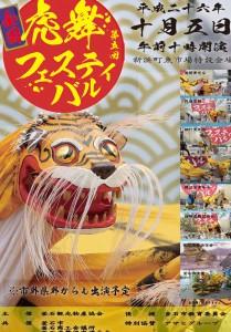 虎舞フェス