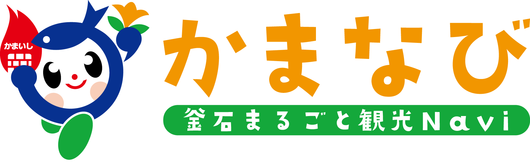 【かまなび】釜石観光物産協会公式サイト