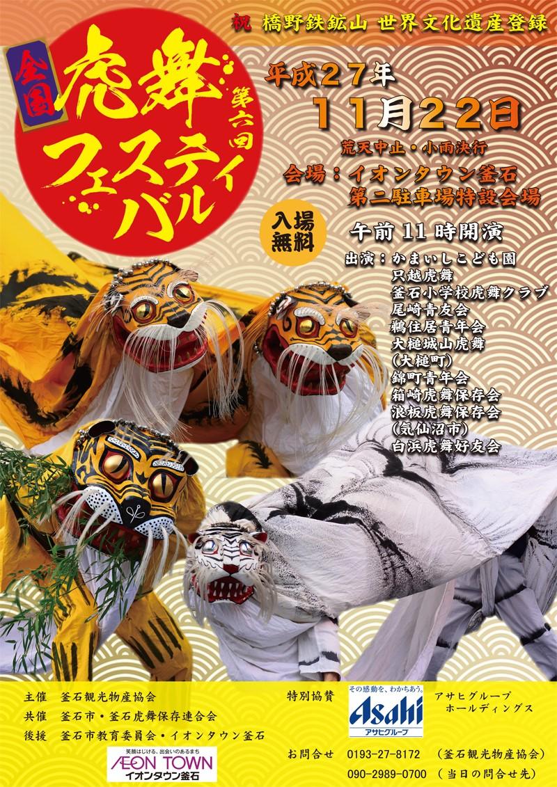 虎舞フェスティバル