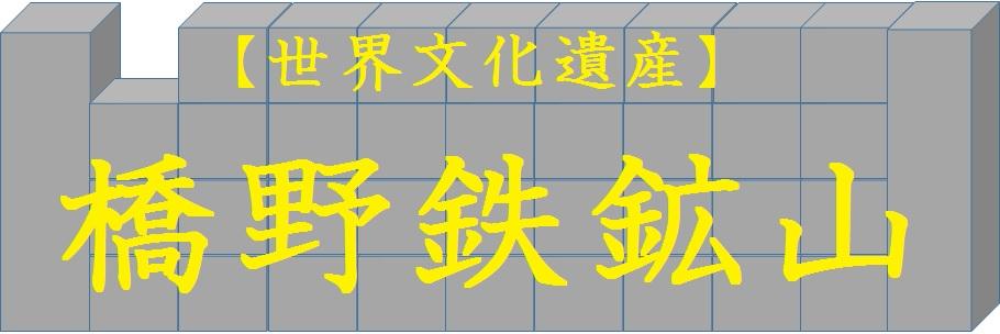 """橋野鉄鉱山"""""""