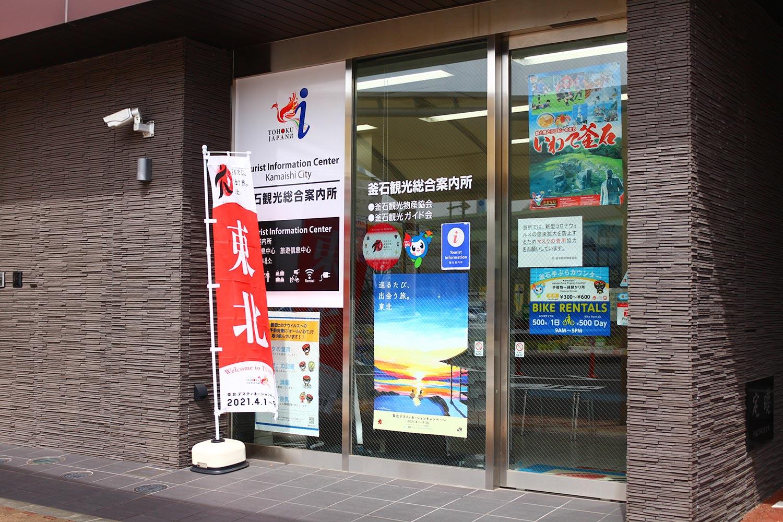 釜石観光総合案内所