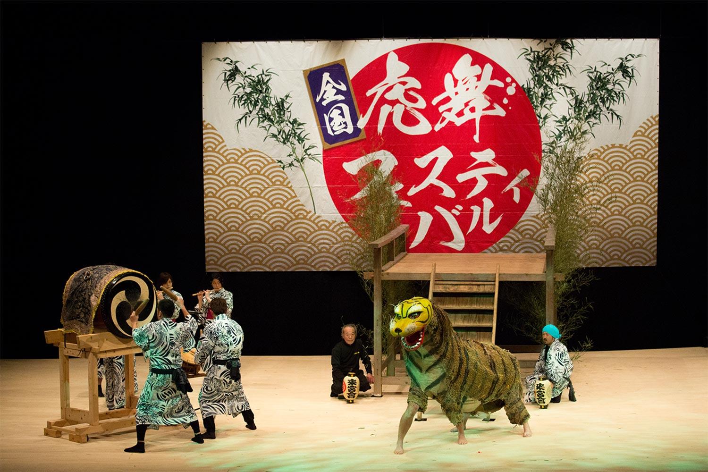 全国虎舞フェスティバル