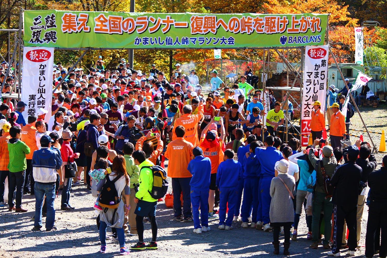 かまいし仙人峠マラソン大会